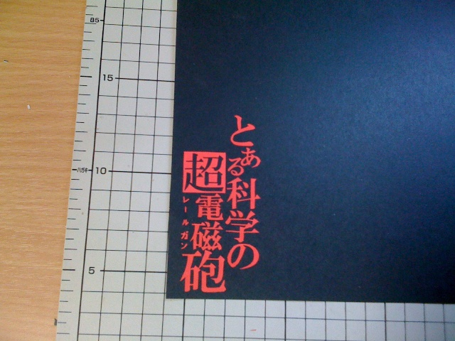Misaka_logo